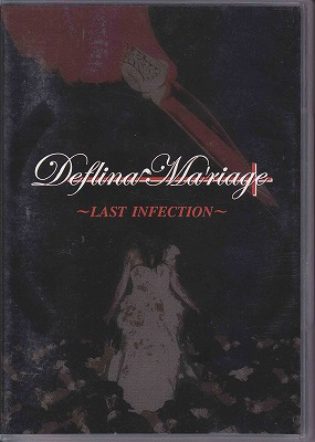 デフリナマリアージュ の DVD Deflina Ma'riage~LAST INFECTION~