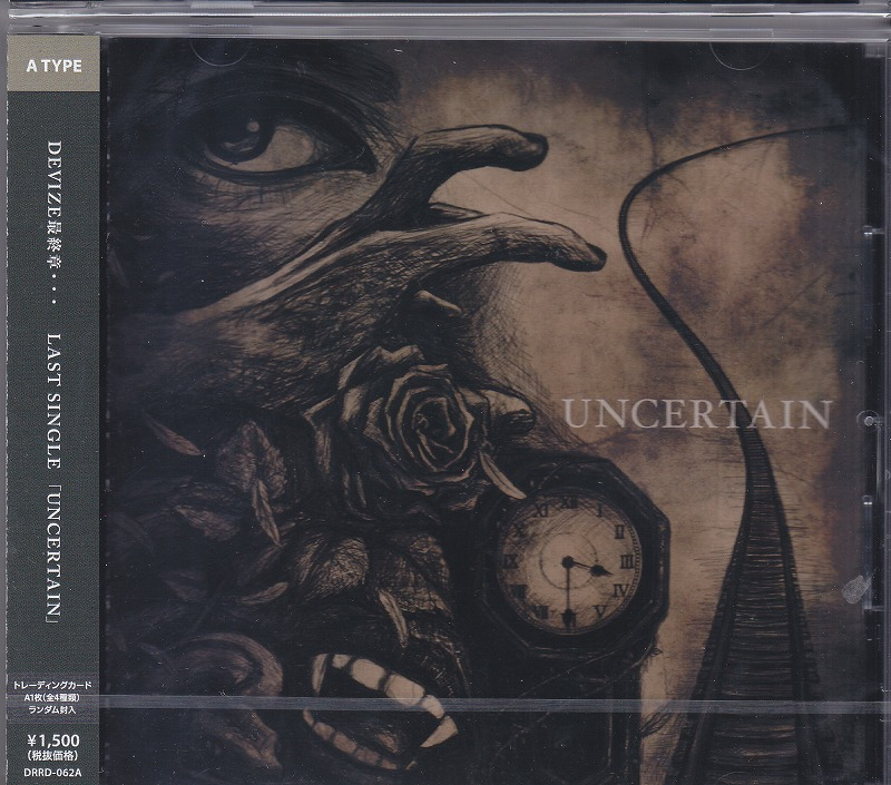 DEVIZE の CD 【Atype】UNCERTAIN