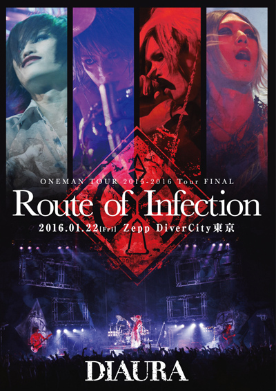 DIAURA ( ディオーラ )  の DVD DIAURA ONEMAN TOUR「Route of Infection」TOUR FINAL Case 18 Zepp DiverCity LIVE DVD
