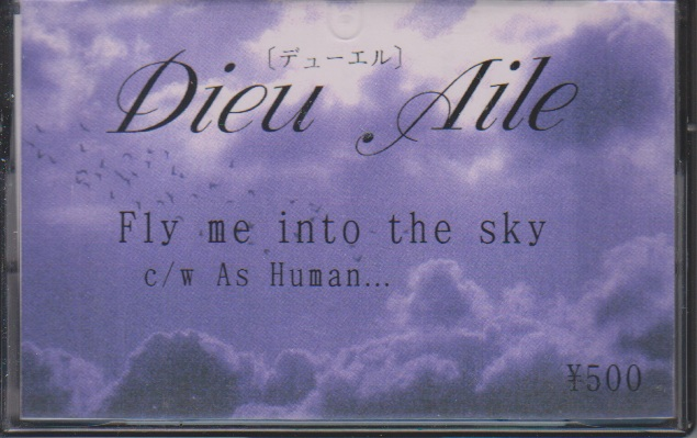 Dieu Aile の テープ Fly me into the sky