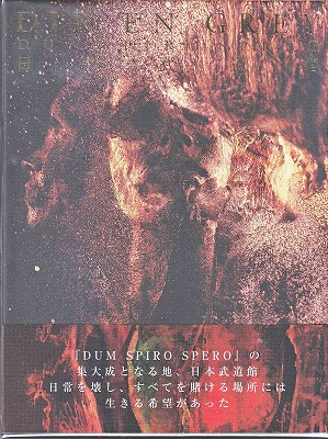 ディルアングレイ の DVD DUM SPIRO SPERO AT NIPPON BUDOKAN【3DVD+1CD初回盤】