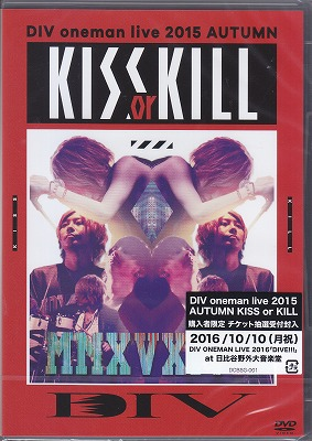 ダイブ の DVD DIV oneman live 2015 AUTUMN KISS or KILL