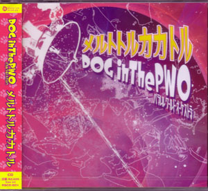 DOG in The PWO の CD メルトトルカカトル