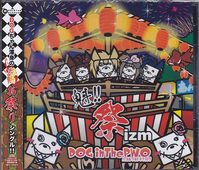 DOG in The PWO の CD 魁!!祭izm(通常盤)