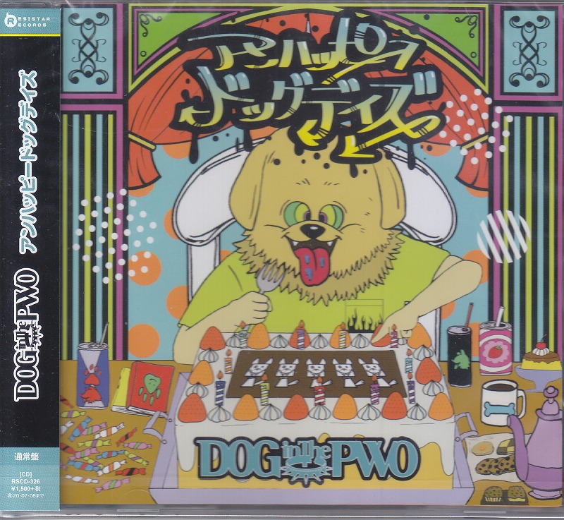 DOG in The PWO の CD 【通常盤】アンハッピードッグデイズ