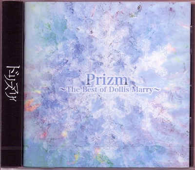 ドーリスマリィ の CD Prizm ~The Best of Dollis Marry~