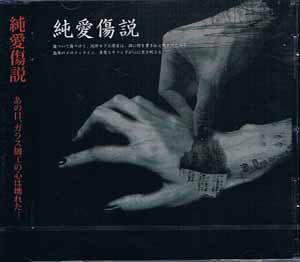 DyIng messagE の CD 純愛傷説