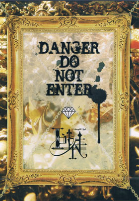 エゴイスト の CD DANGER DO NOT ENTER