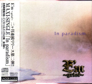 E'm?grief? ( アイム )  の CD In paradism