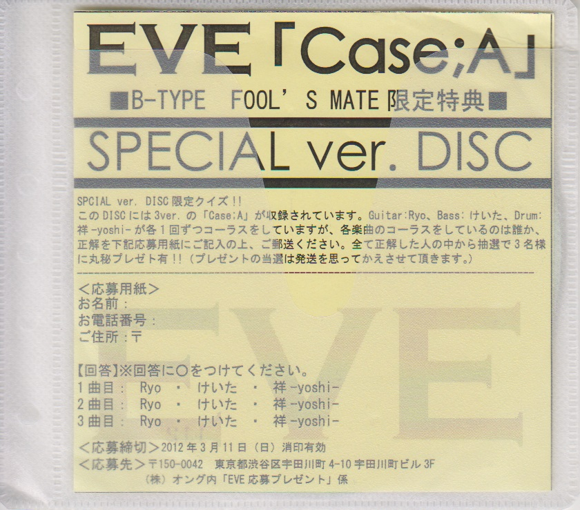 イヴ の CD Case;A SPECIAL ver. DISC