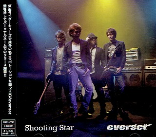 エバーセット の CD Shooting Star [CD+DVD]