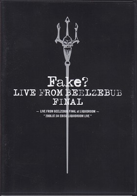 フェイク の DVD LIVE FROM BEELZEBUB