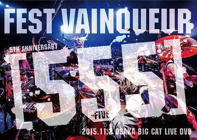 FEST VAINQUEUR ( フェストヴァンクール )  の DVD FEST VAINQUEUR 5th Anniversary [555]-five- 2015.11.2 大阪BIG CAT LIVE DVD