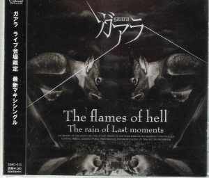 ガアラ の CD The flames of hell