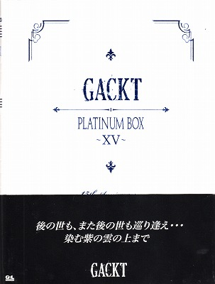 ガクト の DVD PLATINUM BOX ~XV~
