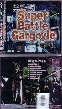 ガーゴイル の CD Super Battle Gargoyle