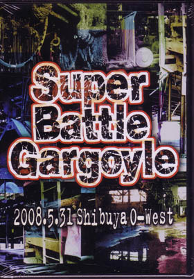 ガーゴイル の DVD Super Battle Gargoyle