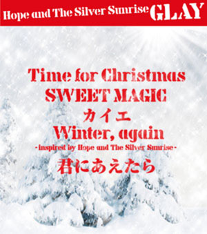 グレイ の CD Hope and The Silver Sunrise 通常盤