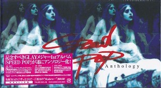GLAY ( グレイ )  の CD SPEED POP Anthology
