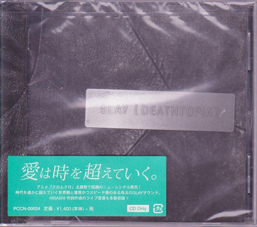 グレイ の CD 【CD ONLY】[DEATHTOPIA]