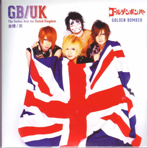ゴールデンボンバー の CD THE GOLDEN BEST FOR UNITED KINGDOM