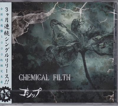 ゴシップ の CD CHEMICAL FILTH