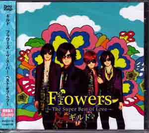 ギルド の CD Flowers~The Super Best of Love~通常盤A(CD+DVD)