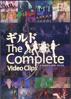 ギルド の DVD The Complete Video Clips