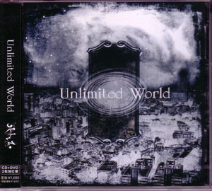 ハートレス の CD Unlimited World
