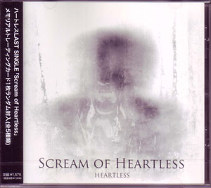 ハートレス の CD Scream of Heartless