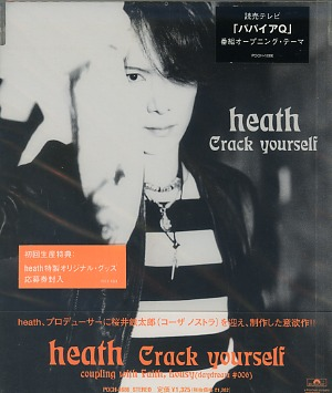 ヒース の CD Crack yourself