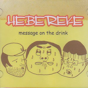 ヘベレケ の CD message on the drink