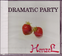 ヘンゼル の CD DRAMATiC PARTY
