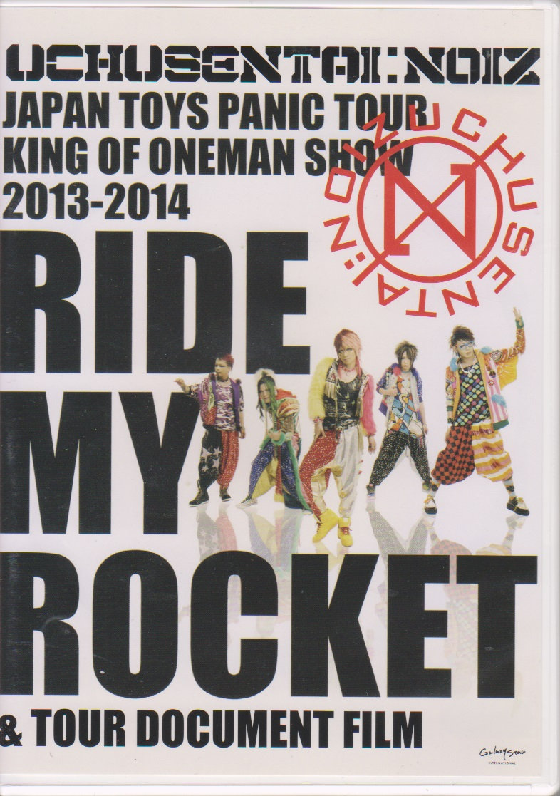 ウチュウセンタイノイズ の DVD JAPAN TOY'S PANIC TOUR KING OF ONEMAN SHOW 2013-2014 RIDE MY ROCKET