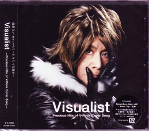 インザーギ の CD Visualist-Precious Hits of V-Rock Cover Song- [CD+DVD]