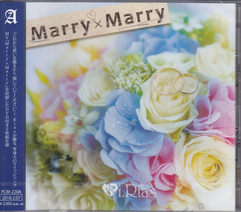 アイリアス の CD 【Atype】Marry×Marry