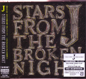 ジェイ の CD STARS FROM THE BROKEN NIGHT 初回限定盤