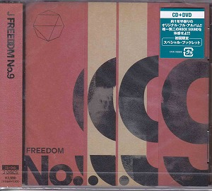 ジェイ の CD FREEDOM No.9[DVD付]
