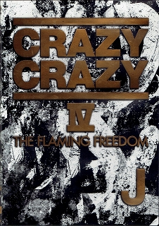 ジェイ の DVD CRAZY CRAZY IV THE FLAMING FREEDOM