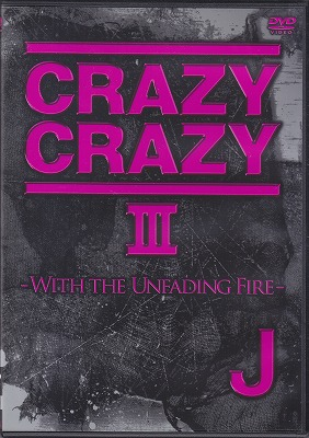 ジェイ の DVD 【通常盤】CRAZY CRAZY Ⅲ -WITH THE UNFADING FIRE-