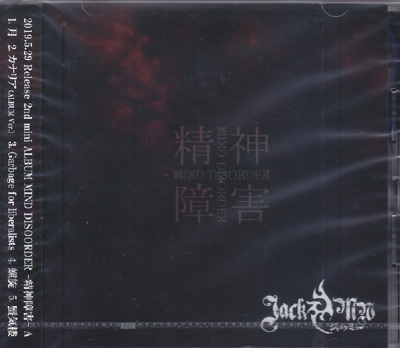 JACK+MW の CD 【Atype】MIND DISORDER -精神障害-