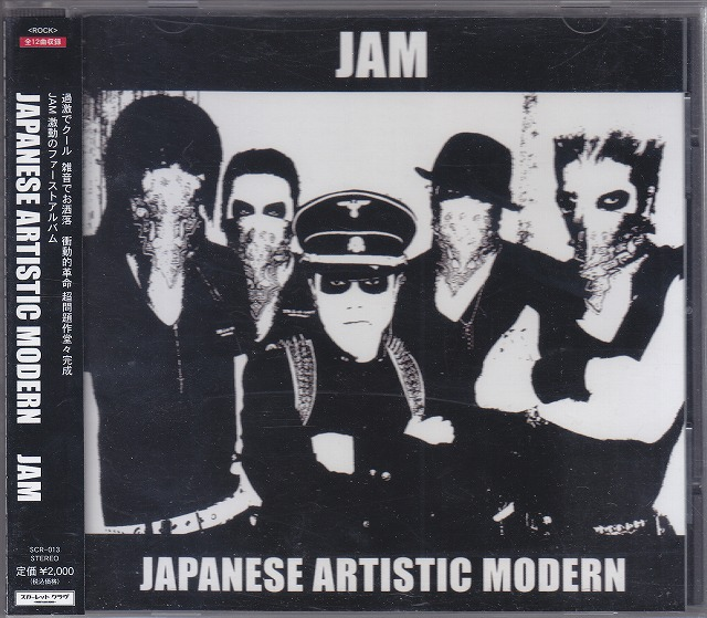 ジャム の CD JAPANESE ARTISTIC MODERN