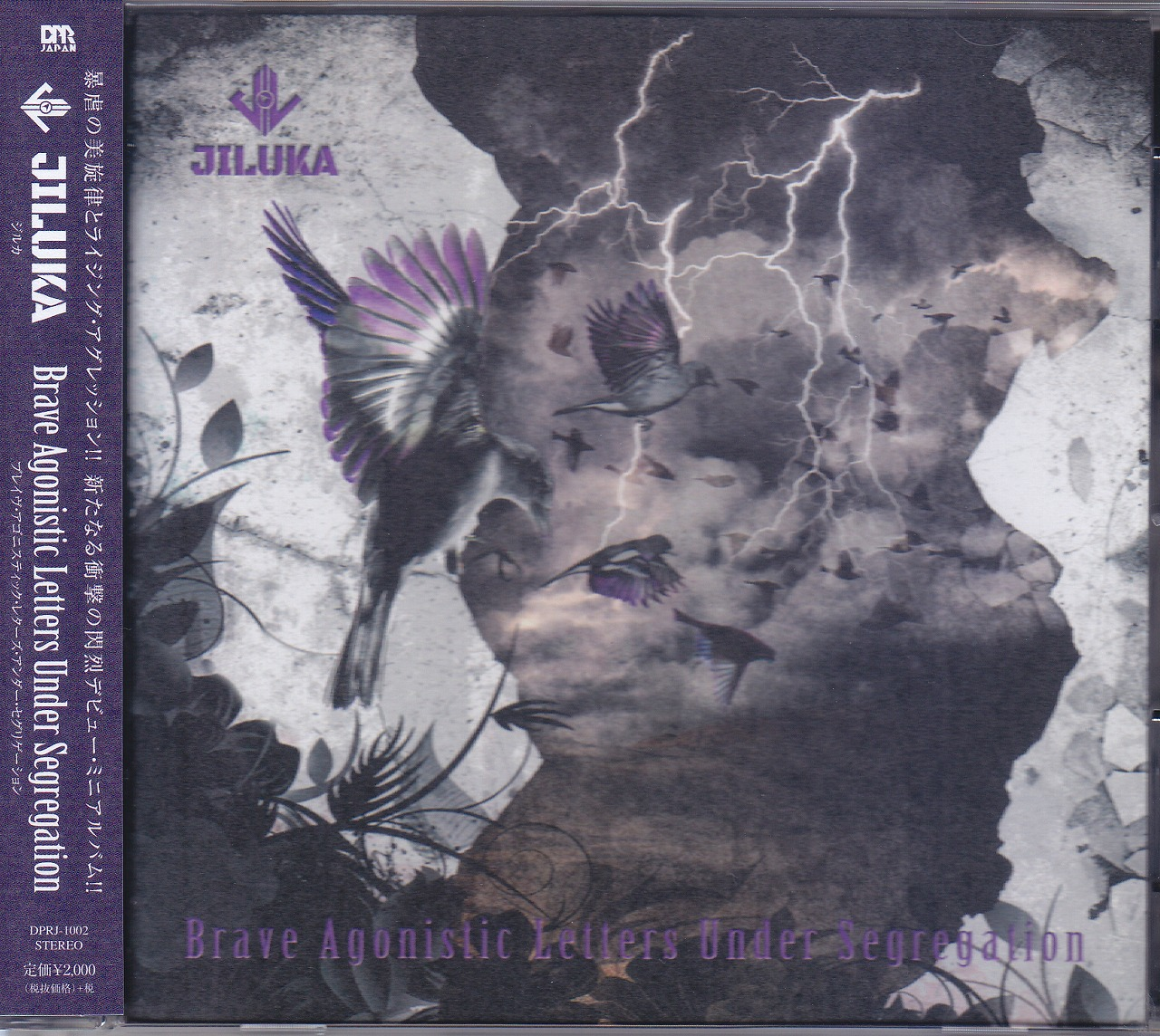 ジルカ の CD Brave Agonistic Letters Under Segregation