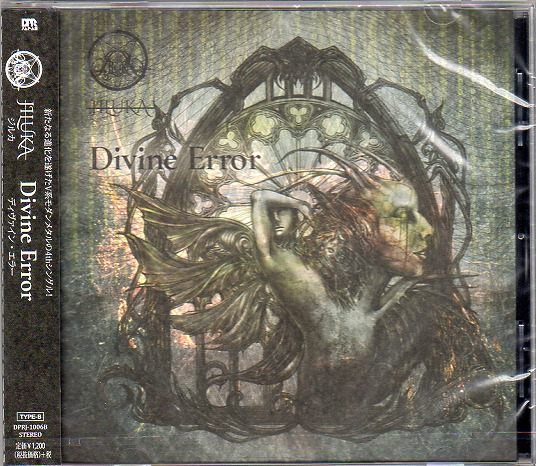 ジルカ の CD 【Type B】Divine Error