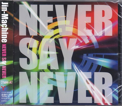 Jin-Machine ( ジンマシーン )  の CD NEVER SAY NEVER【TYPE-A】