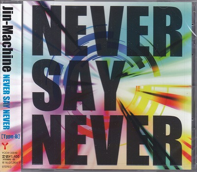 ジンマシーン の CD NEVER SAY NEVER【TYPE-B】