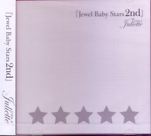 Juliette ( ジュリエット )  の CD Jewel Baby Stars 2nd Press