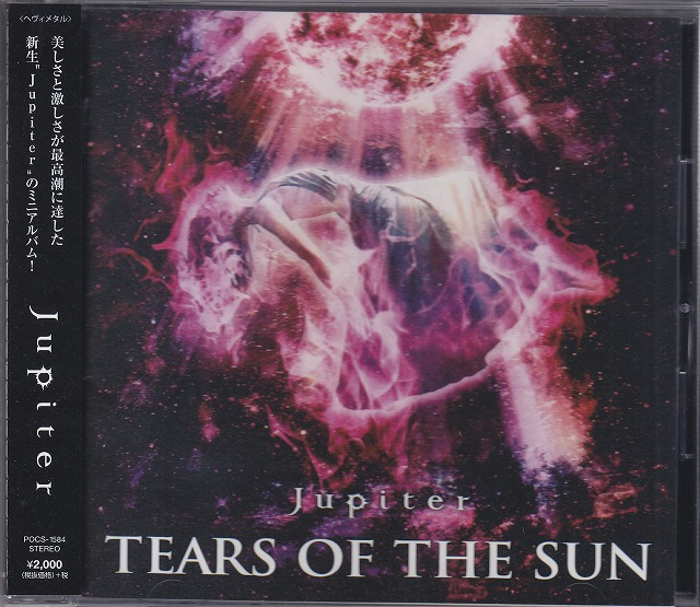 Jupiter ( ジュピター )  の CD TEARS OF THE SUN