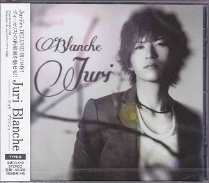 ジュリ の CD Blanche (TYPE B)