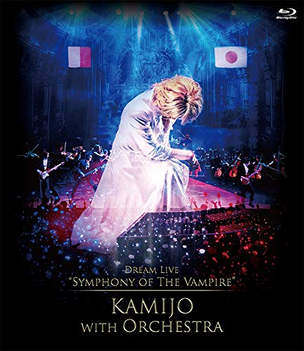 "KAMIJO ( カミジョウ )  の CD 【初回盤】Dream Live ""Symphony of The Vampire""  KAMIJO with Orchestra"